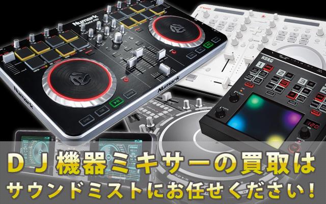 DJ機器買取