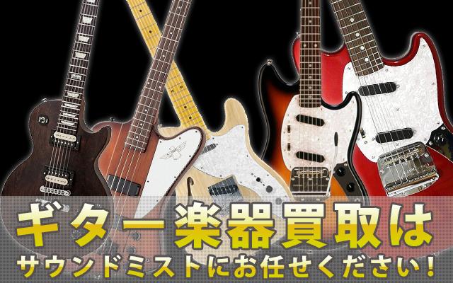 ギター、楽器買取