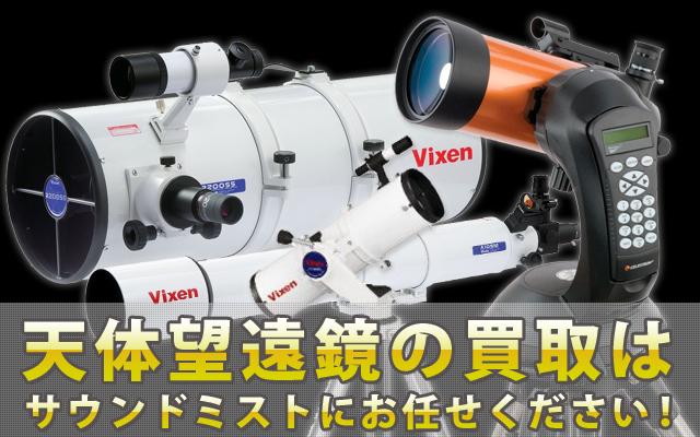 望遠鏡買取