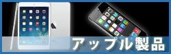 アップル製品買取