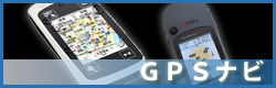 GPSナビ買取
