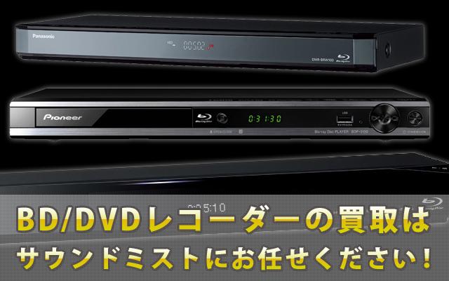 BD・DVDレコーダー買取