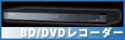 BD/DVDレコーダー買取