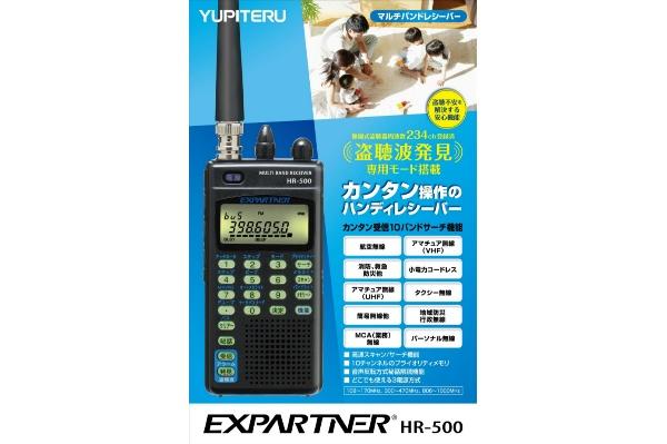 2015/09 YUPITERU ユピテル HR-500 マルチバンドレシーバー 7000円買取