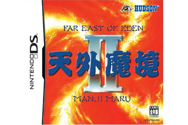 2015/10 DS 天外魔境II MANJI MARU 1200円買取