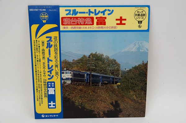LP ブルー・トレイン 寝台特急 富士 東京→西鹿児島1,595.9キロ・24時間26分の旅路