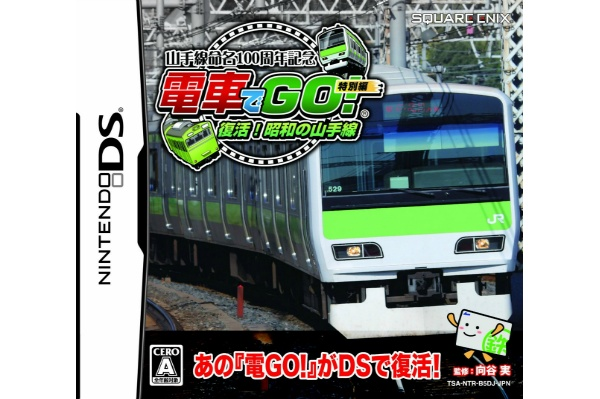 2015/11 DSソフト 山手線命名100周年記念 「電車でGO! 」特別編 復活! 昭和の山手線 2000円買取