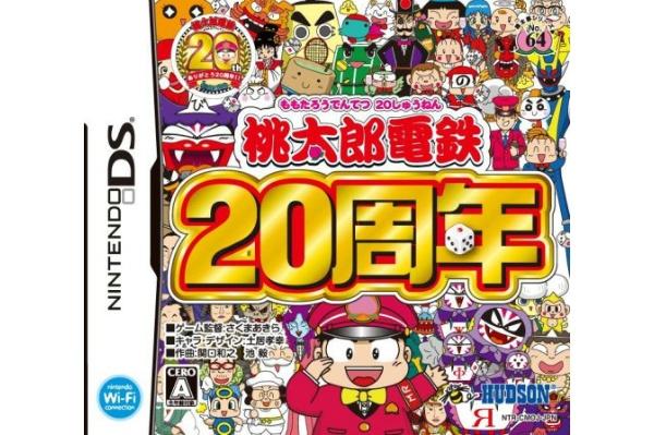 2016/03 DS 桃太郎電鉄20周年 通常版 2000円買取