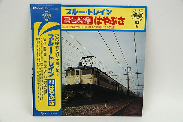 LP キング列車追跡シリーズ5 ブルー トレイン 寝台特急 はやぶさ 東京-西鹿児島1,515.3キロ・21時間57分の旅路