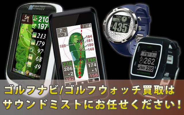 ゴルフナビ・GPSウォッチ買取