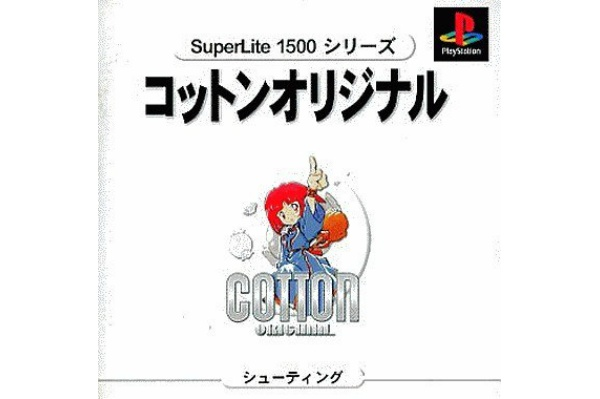 2016/02 PS用ソフト コットン オリジナル SuperLite1500シリーズ 1300円買取