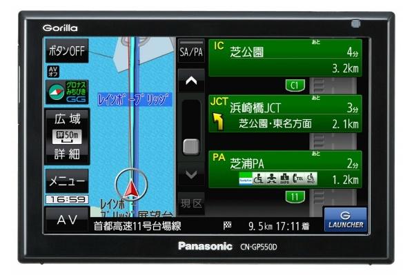 2016/05 パナソニック ゴリラ 5インチ SSD16GB ポータブルナビ CN-GP550D 7000円買取