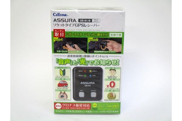 2016/05 セルスター ASSURA GR-81/B ソケットタイプGPSレシーバー 2000円買取