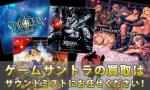 ゲーム/サウンドトラック買取