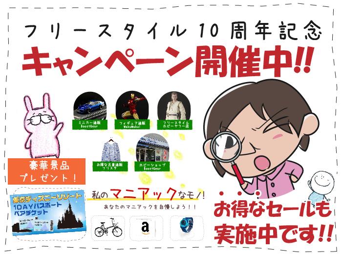 フリースタイル創業10周年キャンペーン開催中!