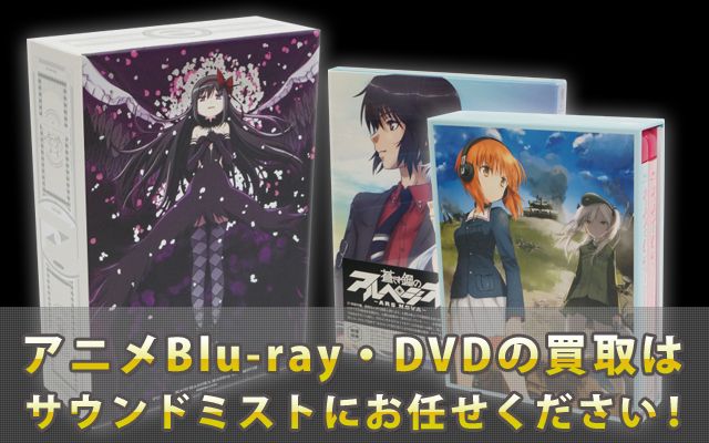 アニメBlu-ray・DVD買取