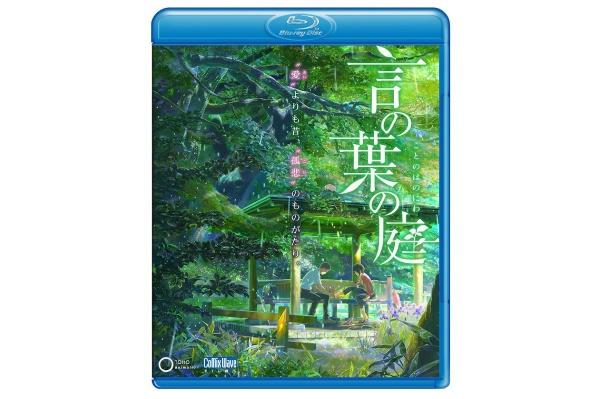 2016/11 BDソフト 言の葉の庭 Blu-ray サントラCD付き 1800円買取