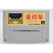 """SFC 弟切草</br>ソフトのみ </br><font size=""""6px"""" color=""""yellow"""">200円</font>"""