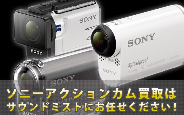 ソニー アクションカメラ買取