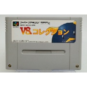"SFC VS.コレクション</br>ソフトのみ </br><font size=""6px"" color=""yellow"">600円</font>"