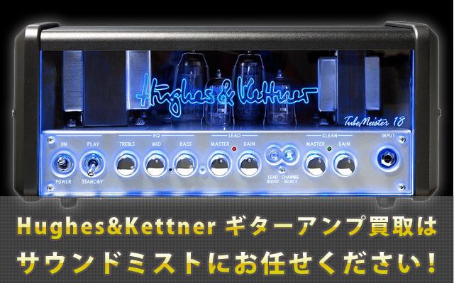 Hughes & Kettner ギターアンプ買取