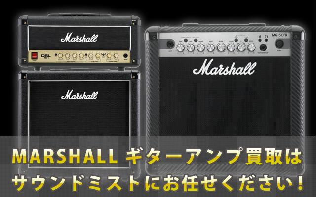 マーシャル ギターアンプ買取
