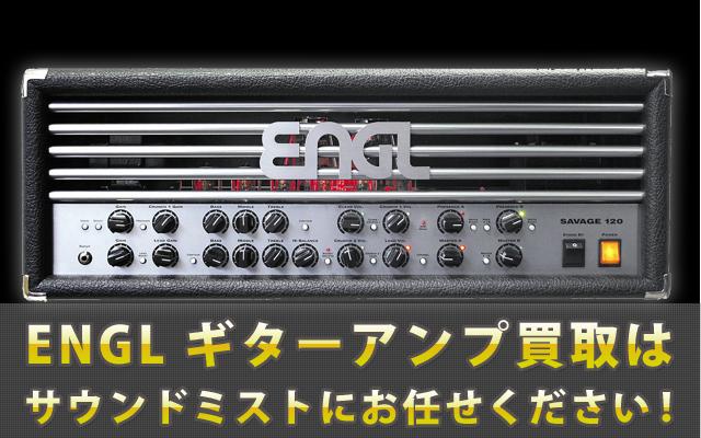 ENGL ギターアンプ買取