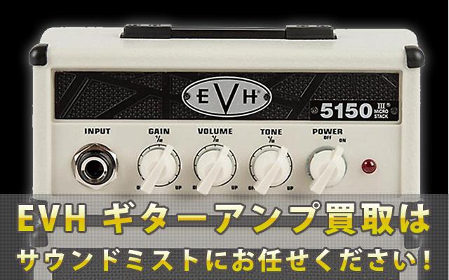 EVH ギターアンプ買取
