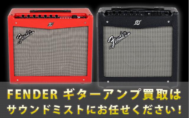 Fender ギターアンプ買取