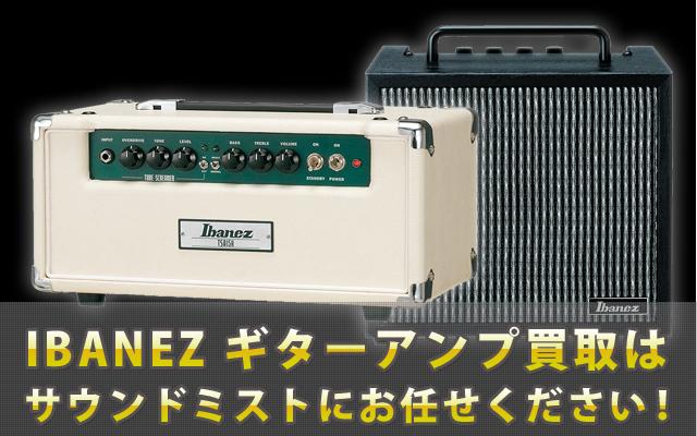 Ibanez ギターアンプ買取