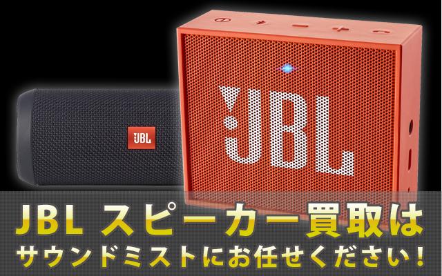JBL スピーカー買取