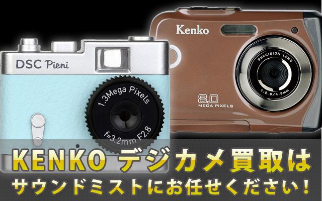 KENKO デジカメ買取