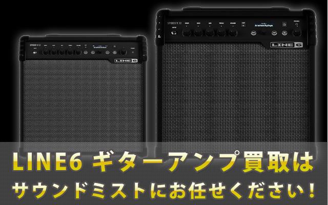 LINE6 ギターアンプ買取