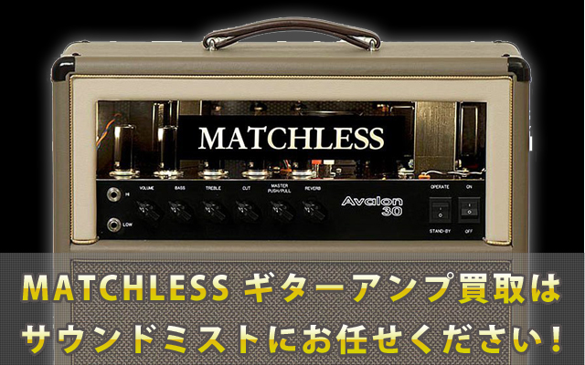 MATCHLESS ギターアンプ買取
