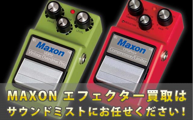 MAXON エフェクター買取