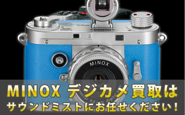 MINOX デジカメ買取