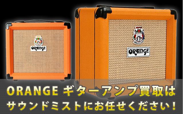 orange ギターアンプ買取