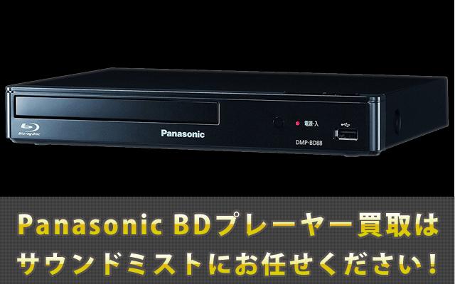 パナソニック BD・DVDプレーヤー買取