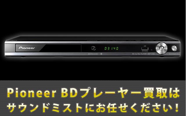 パイオニア BD・DVDプレーヤー買取