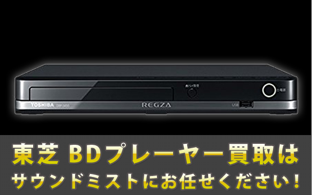 東芝 BD・DVDプレーヤー買取