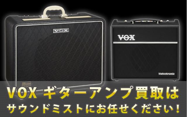 ヴォックス ギターアンプ買取