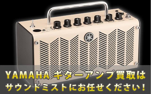 ヤマハ ギターアンプ買取