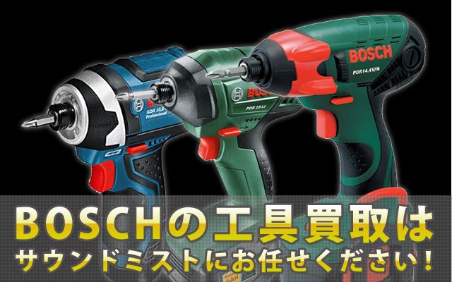 BOSCH 工具買取