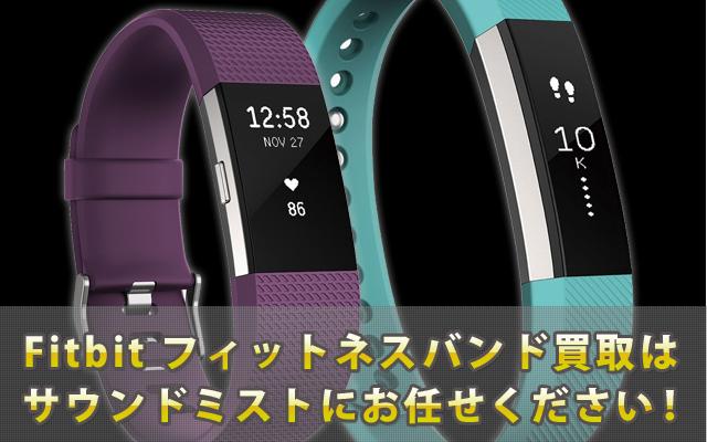 Fitbit スマートウォッチ買取