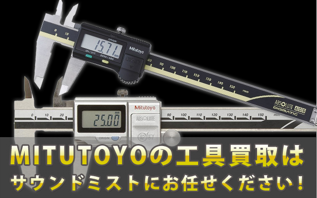 MITUTOYO 工具買取