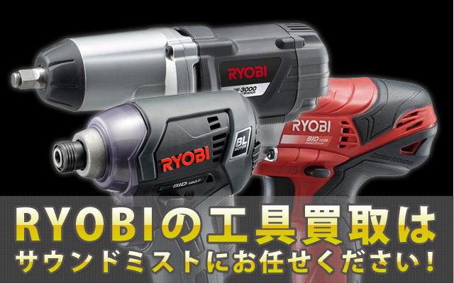 RYOBI 工具買取