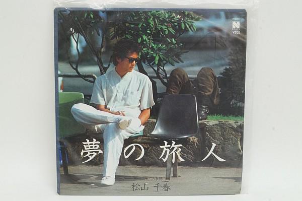 EP 松山千春 夢の旅人