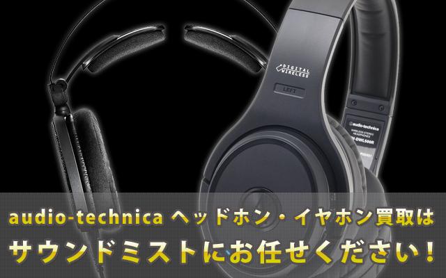 audio-technica ヘッドホン・イヤホン買取