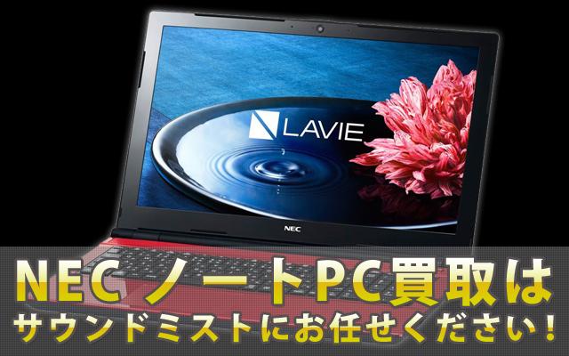 NEC ノートPC買取