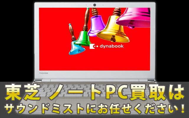 TOSHIBA ノートPC買取